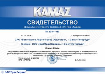 Сертификат Камаз и доп оборудование